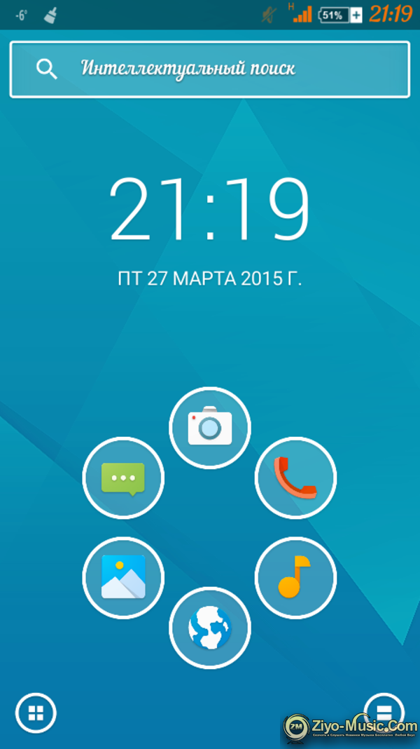 Smart Launcher (android).apk
